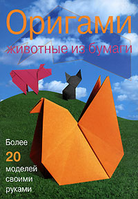 Дэвид Митчелл Оригами. Животные из бумаги как распила из японии на запчасти