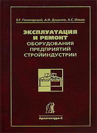 Эксплуатация и ремонт оборудования предприятий стройиндустрии