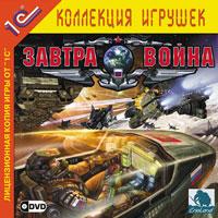 Завтра война (DVD-ROM)
