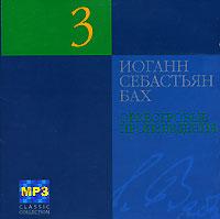 Представляем вашему вниманию сборник оркестровых произведений великого немецкого композитора Иоганна Себастьяна Баха.Громадное творческое наследие Баха включает более 1000 произведений разных жанров. Крупномасштабные фантазии, вариации и фуги построены на ярких колористических и динамических контрастах.Диск содержит 91 трек в формате мр3Общее время звучания - 7 часов 30 минут192 kBit/sec   44,1 kHz, Stereo   MPEG Audio Layer 3