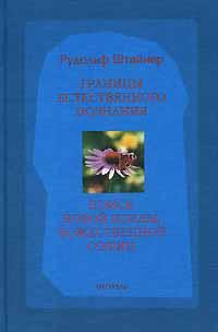 Границы естественного познания. Поиск новой Изиды, Божественной Софии. Рудольф Штайнер