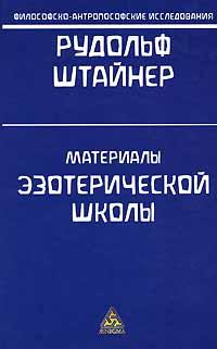 Материалы эзотерической школы. Рудольф Штайнер