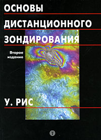 У. Рис Основы дистанционного зондирования данные дистанционного зондирования земли