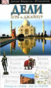 Дели, Агра и Джайпур. Путеводитель. Анурадха Чатурведи, Дхармендар Канвар, Раджана Сенгупта