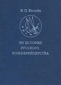 Из истории русского розенкрейцерства. Н. П. Киселев