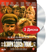 А зори здесь тихие... 1-6 серии (2 DVD)