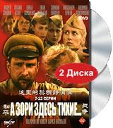 А зори здесь тихие... 7-12 серии (2 DVD)