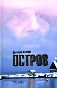 Дмитрий Соболев Остров