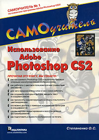 О. С. Степаненко Использование Adobe Photoshop CS2. Самоучитель adobe photoshop cs2 cd
