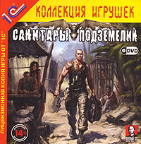 Санитары подземелий (DVD-ROM), 1С