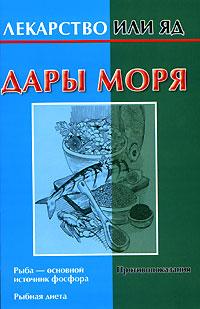 М. Кановская. Дары моря