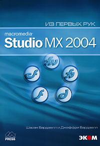 Шаоэн Бардзелл, Джеффри Бардзелл Macromedia Studio MX 2004 (+ CD-ROM) дмитрий кирьянов елена кирьянова pinnacle studio plus 11 на примерах cd rom
