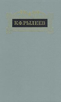 К. Ф. Рылеев. Сочинения происходит ласково заботясь