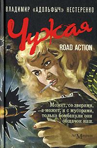 """Владимир """"Адольфыч"""" Нестеренко Чужая. Road Action"""
