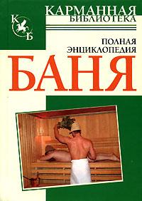 В.Надеждина Баня