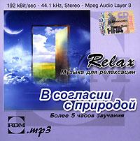 Общее время звучания - 5 часов 43 минуты Диск содержит 91 трек в формате mp3Диск записан в формате MPEG Audio Layer 3 192 kBit/sec 44.1 kHz, Stereo
