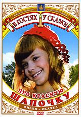 Про Красную Шапочку про красную шапочку региональноеиздание dvd