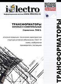 Трансформаторы силовые и измерительные. Справочник. Том 3 трансформаторы