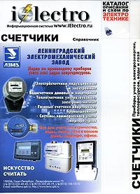 М. Манухин Счетчики. Справочник (+ CD-ROM)