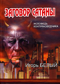 Игорь Белый Заговор Сатаны рызов игорь кремлевская школа переговоров