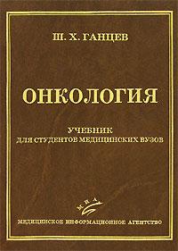 Ш. Х. Ганцев Онкология кружка рак
