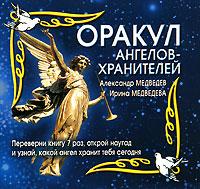 Оракул ангелов-хранителей. Александр Медведев, Ирина Медведева