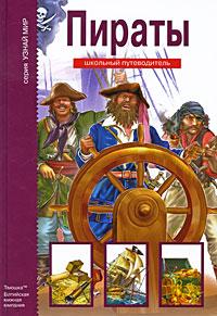 Г. А. Крылов Пираты морские истории