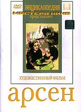 Арсен арсен мартиросян сталин и достижения ссср