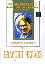 Валерий Чкалов валерий чкалов dvd