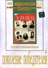 Zakazat.ru Поколение победителей