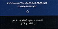 Zakazat.ru Русско-англо-арабский словник по нефти и газу. Лунев Н. И.