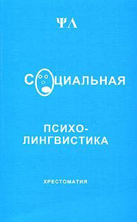 Социальная психолингвистика. Хрестоматия социальная психолингвистика хрестоматия