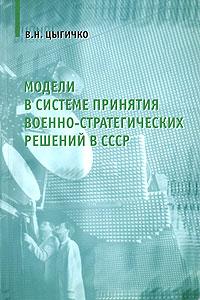 В. Н. Цыгичко Модели в системе принятия военно-стратегических решений в СССР детский набор для моделирования stirling engine stirling gz001