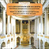 Западноевропейские шедевры. Популярные мелодии классической музыки шедевры классической музыки все выпуски 4cdmp3