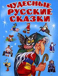 Чудесные русские сказки русские сказки