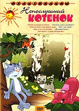 Непослушный котенок. Сборник мультфильмов олег филиппов хроника частной жизни 1957 1969