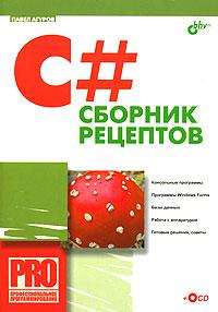 Павел Агуров C#. Сборник рецептов (+CD-ROM) под редакцией а н кайля сборник типовых договоров cd rom