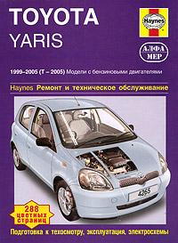 Р. М. Джекс Toyota Yaris. Ремонт и техническое обслуживание