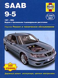 А. К. Легг, Питер Т. Гилл Saab 9-5. 1997-2004. Модели с бензиновыми двигателями. Ремонт и техническое обслуживание