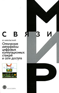 И. Никульский Оптические интерфейсы цифровых коммутационных станций и сети доступа