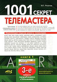М. Г. Рязанов 1001 секрет телемастера. Книга 1