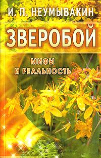 И. П. Неумывакин Зверобой