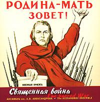 Ансамбль имени А.В. Александрова. Священная война