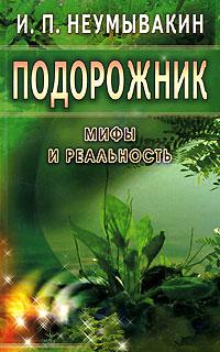 И. П. Неумывакин Подорожник книга для записей с практическими упражнениями для здорового позвоночника