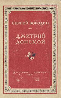Дмитрий Донской дмитрий углев предвисокосныйгод isbn 9785447433512