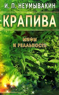 И. П. Неумывакин Крапива