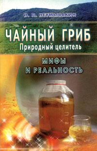 И. П. Неумывакин Чайный гриб. Природный целитель силденафил сз таб п пл об 100мг 10