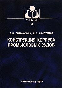 А. И. Симанович, Б. А. Тристанов Конструкция корпуса промысловых судов