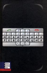 Мобильная революция. Ден Стейнбок