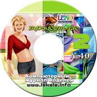 Zakazat.ru ЖУРНАЛ МОДЕЛЕЙ № 40 Трикотаж 2 + Пароль для заказа лекал (5 выкроек)